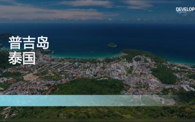 普吉岛——泰国发展最快的度假胜地
